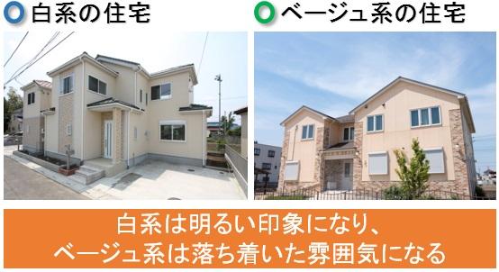 家外観デザイン