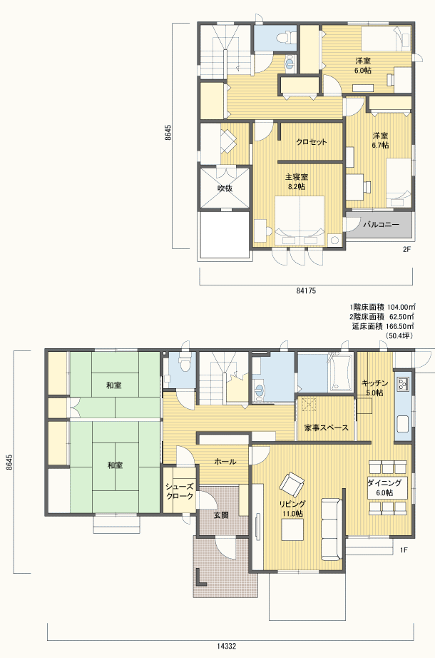 二世帯完全同居型タイプ