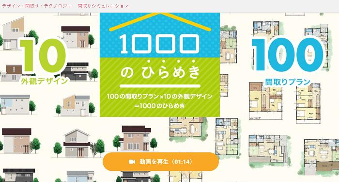 ユニバーサルホーム注文住宅シミュレーション