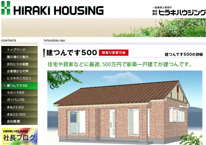 500万円家を建てられる