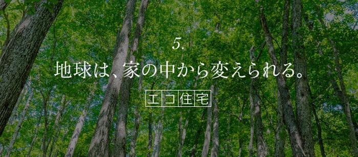 三井ホームエコ