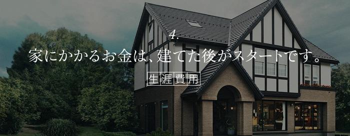 三井ホーム費用