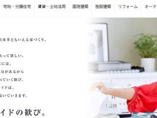 三井ホーム評判