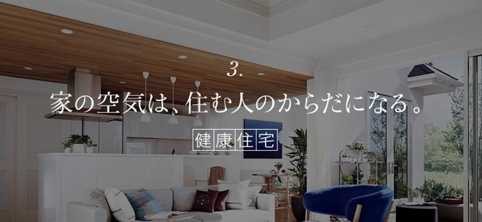 三井ホーム空気安全
