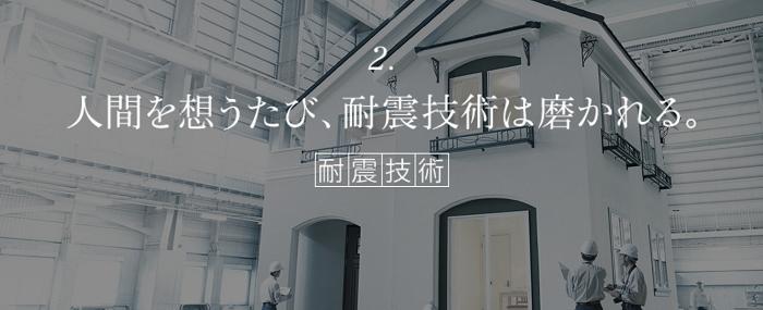 三井ホーム耐震性
