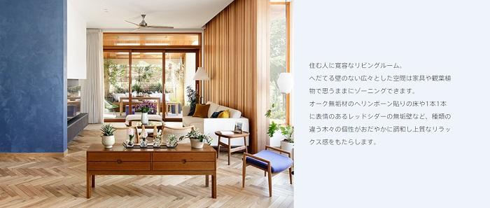 三井ホームラングレーコンセプト