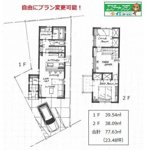 建売新築一戸建て2000万円