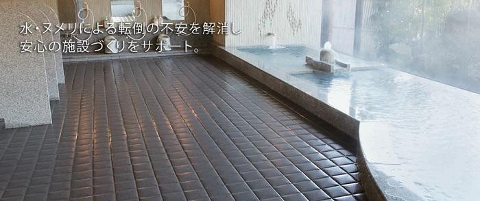 バリアフリー床材