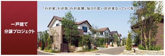 トヨタホーム建売住宅