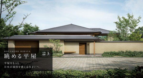 日本家屋平屋