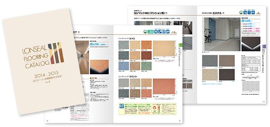 床材のカタログ