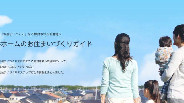 三井ホーム特徴